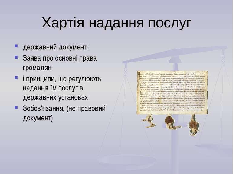 Хартія надання послуг державний документ; Заява про основні права громадян і ...