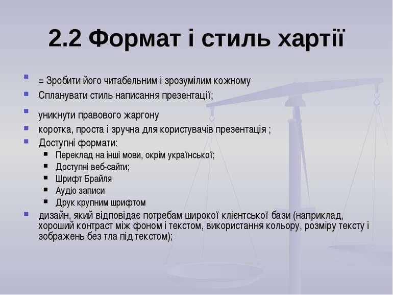2.2 Формат і стиль хартії = Зробити його читабельним і зрозумілим кожному Спл...