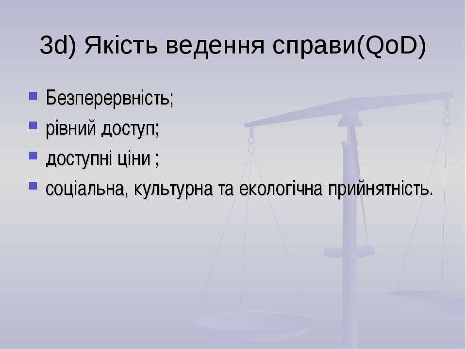 3d) Якість ведення справи(QoD) Безперервність; рівний доступ; доступні ціни ;...