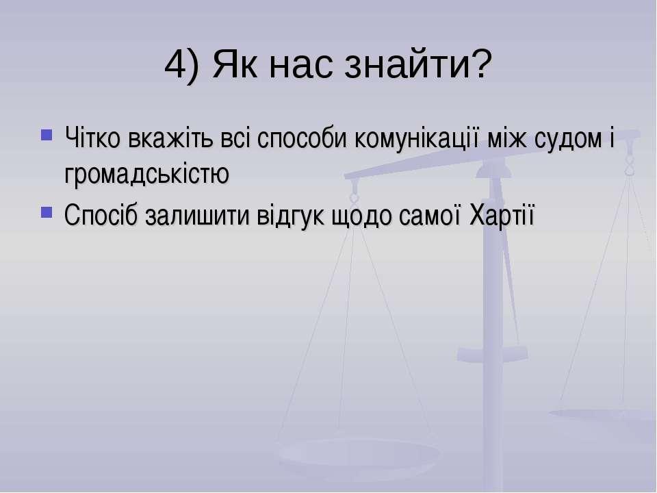 4) Як нас знайти? Чітко вкажіть всі способи комунікації між судом і громадськ...