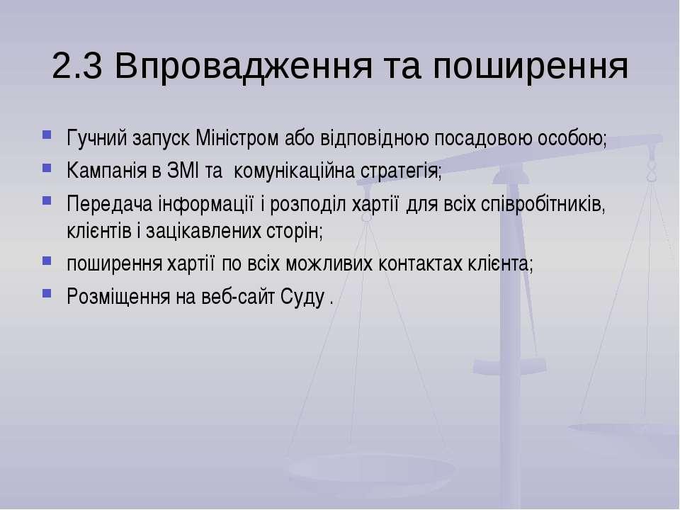 2.3 Впровадження та поширення Гучний запуск Міністром або відповідною посадов...