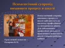 Психологічний супровід виховного процесу в школі Психологічний супровід вихов...