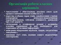 Організація роботи класних керівників Анкетування з обов'язковим аналізом анк...