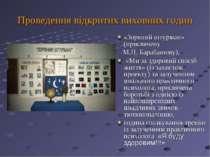 Проведення відкритих виховних годин «Зоряний штурман» (присвячену М.П. Бараба...