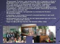 Напередодні 70-річчя з дня визволення міста Харкова та області від фашистськи...