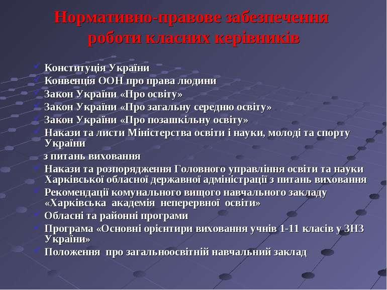 Нормативно-правове забезпечення роботи класних керівників Конституція України...
