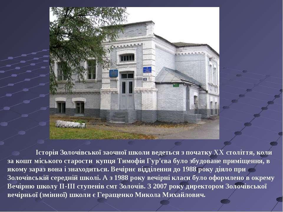 Історія Золочівської заочної школи ведеться з початку ХХ століття, коли за ко...
