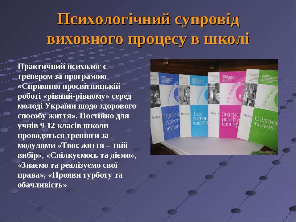 Психологічний супровід виховного процесу в школі Практичний психолог є тренер...