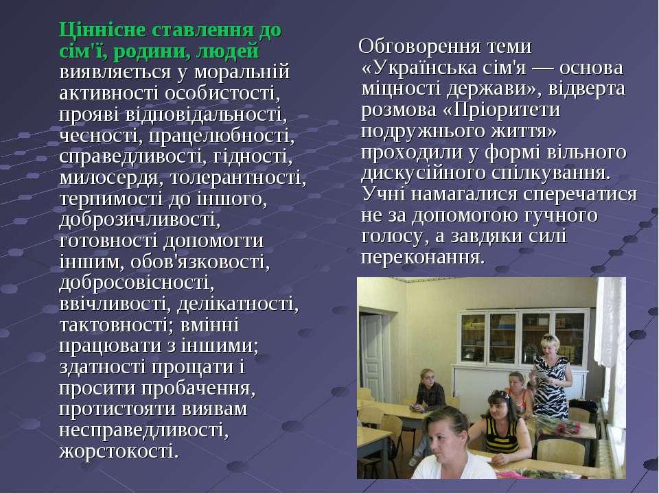 Обговорення теми «Українська сім'я — основа міцності держави», відверта розмо...