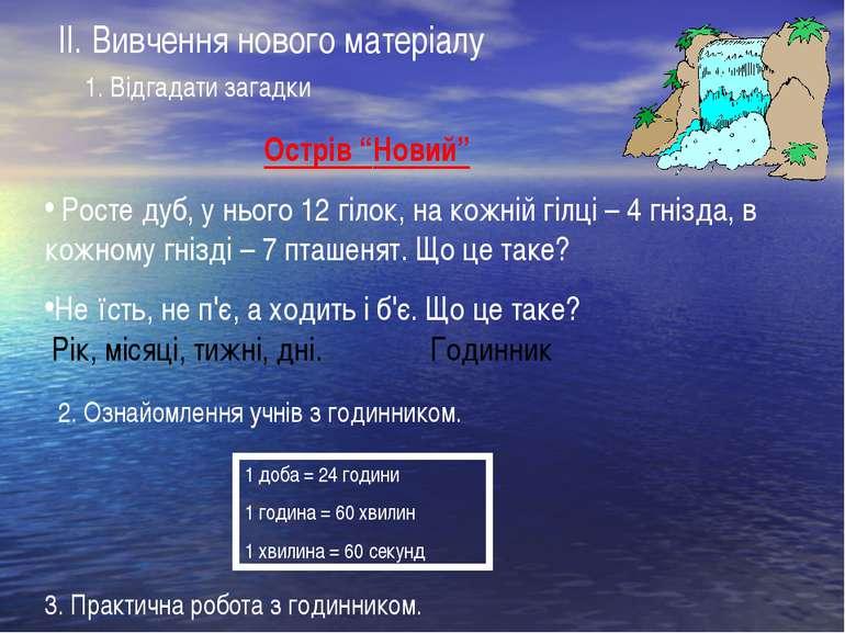 """ІІ. Вивчення нового матеріалу Острів """"Новий"""" 1. Відгадати загадки Росте дуб, ..."""