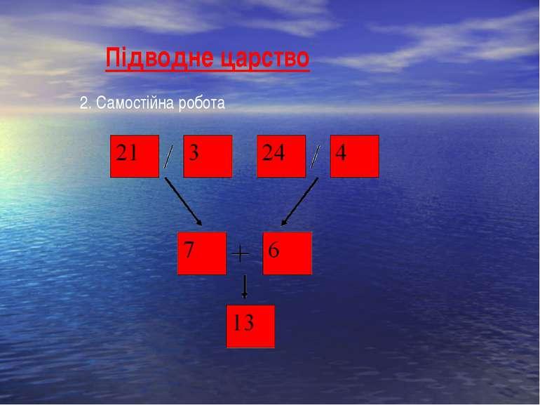 Підводне царство 2. Самостійна робота