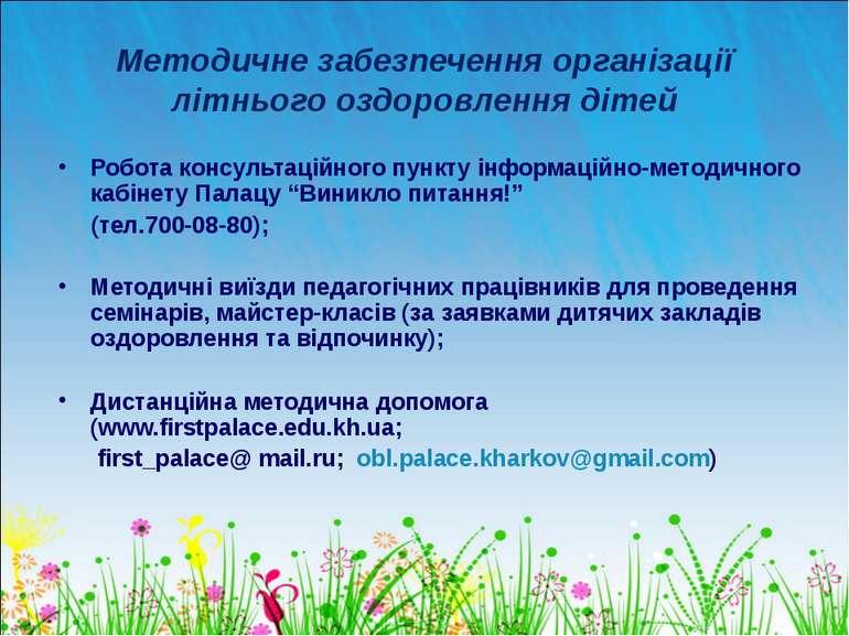 Методичне забезпечення організації літнього оздоровлення дітей Робота консуль...