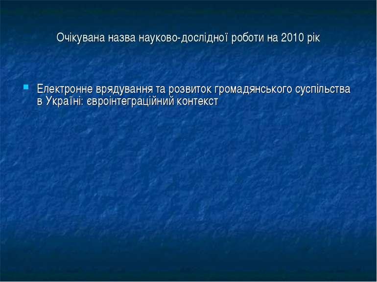 Очікувана назва науково-дослідної роботи на 2010 рік Електронне врядування та...