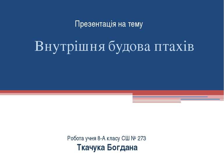 Презентація на тему Внутрішня будова птахів Робота учня 8-А класу СШ № 273 Тк...