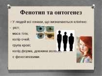 У людей всі ознаки, що визначаються клінічно: - ріст; маса тіла; колір очей; ...