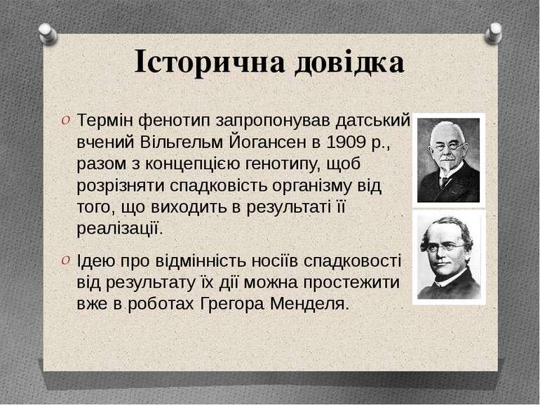 Історична довідка Термін фенотип запропонував датський вчений Вільгельм Йоган...