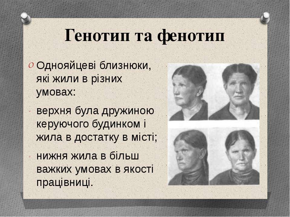 Однояйцеві близнюки, які жили в різних умовах: верхня була дружиною керуючого...