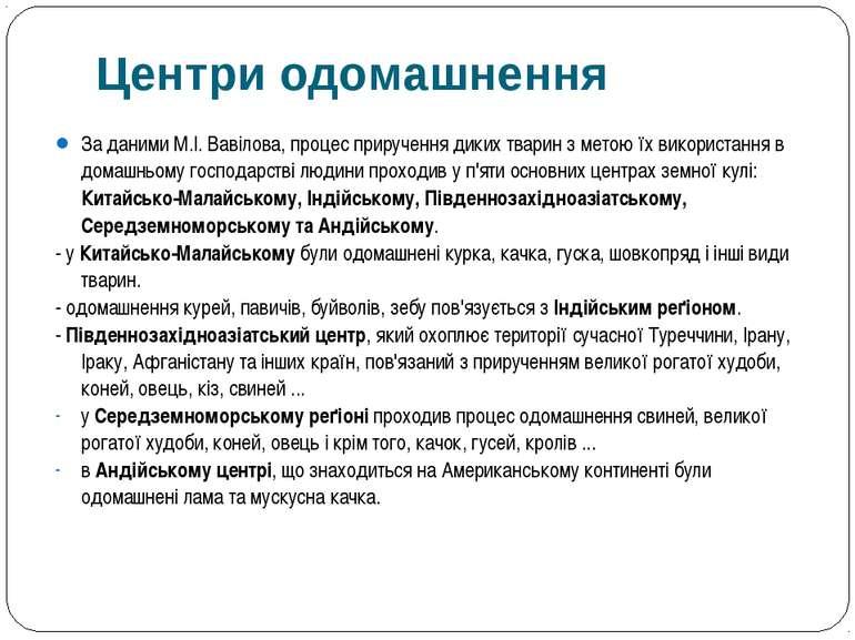 За даними М.І. Вавілова, процес приручення диких тварин з метою їх використан...