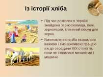 Під час розкопок в Україні знайдено зерносховища, печі, зернотерки, глиняний ...