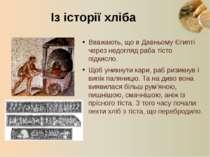Вважають, що в Давньому Єгипті через недогляд раба тісто підкисло. Щоб уникну...