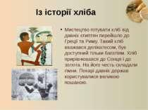 Мистецтво готувати хліб від давніх єгиптян перейшло до Греції та Риму. Такий ...