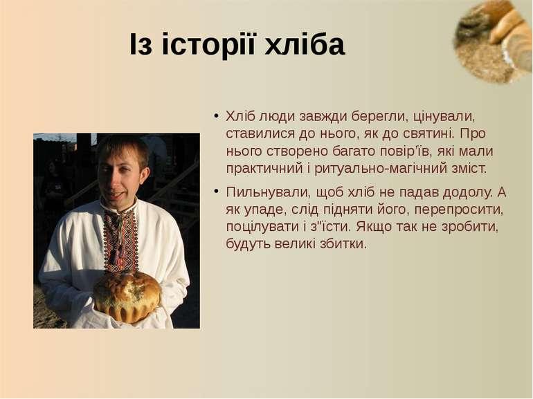 Хліб люди завжди берегли, цінували, ставилися до нього, як до святині. Про нь...