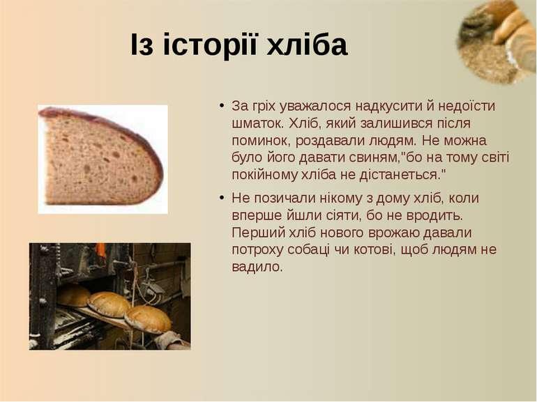 За гріх уважалося надкусити й недоїсти шматок. Хліб, який залишився після пом...