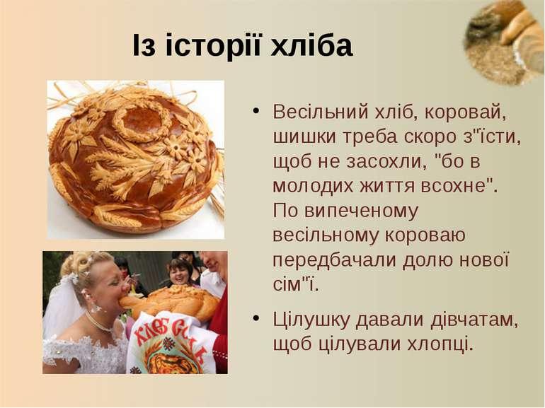 """Весільний хліб, коровай, шишки треба скоро з""""їсти, щоб не засохли, """"бо в моло..."""