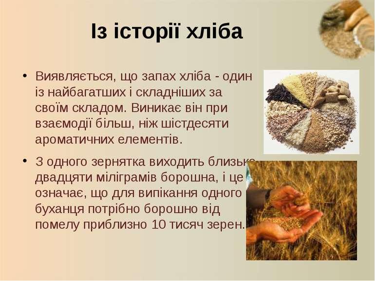 Виявляється, щозапаххліба- один із найбагатших і складніших за своїм склад...