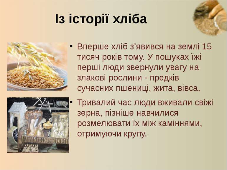 Із історії хліба Вперше хліб з'явився на землі 15 тисяч років тому. У пошуках...