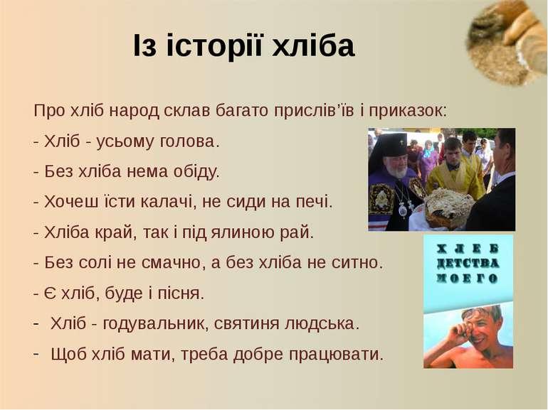 Про хліб народ склав багато прислів'їв і приказок: - Хліб - усьому голова. - ...