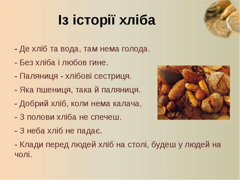 - Де хліб та вода, там нема голода. - Без хліба і любов гине. - Паляниця - хл...