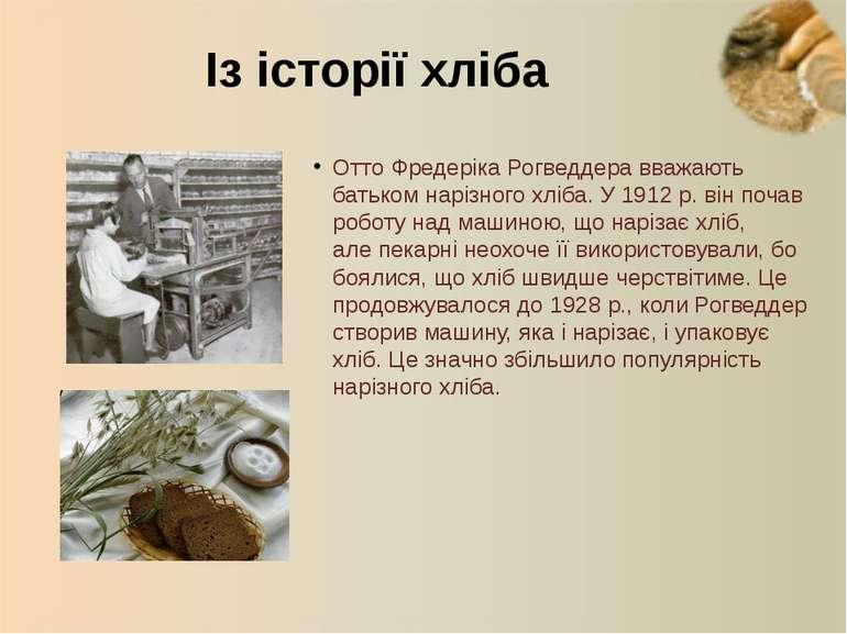Отто Фредеріка Рогведдера вважають батьком нарізного хліба. У1912 р.він поч...
