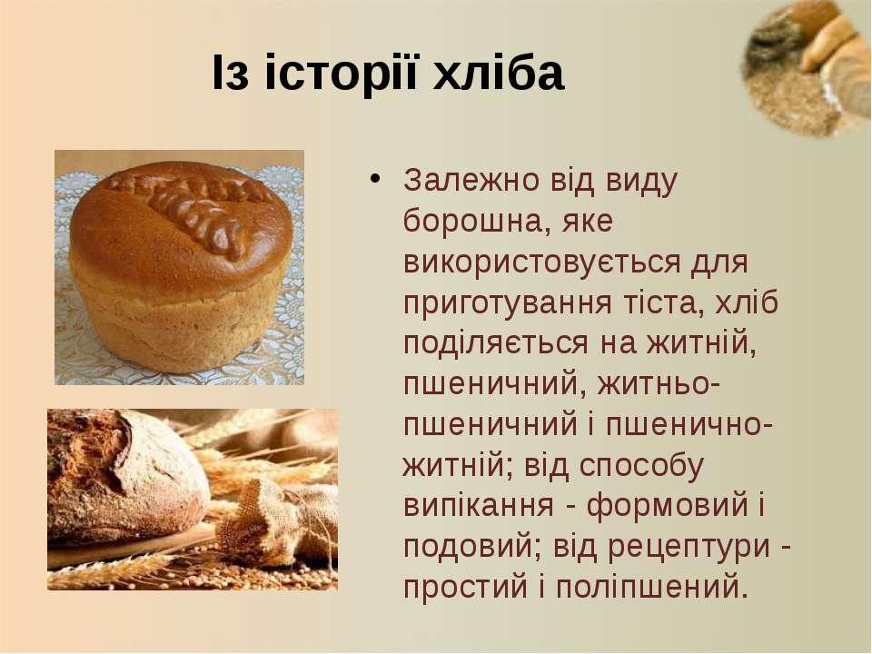 Залежно від виду борошна, яке використовується для приготування тіста, хліб п...