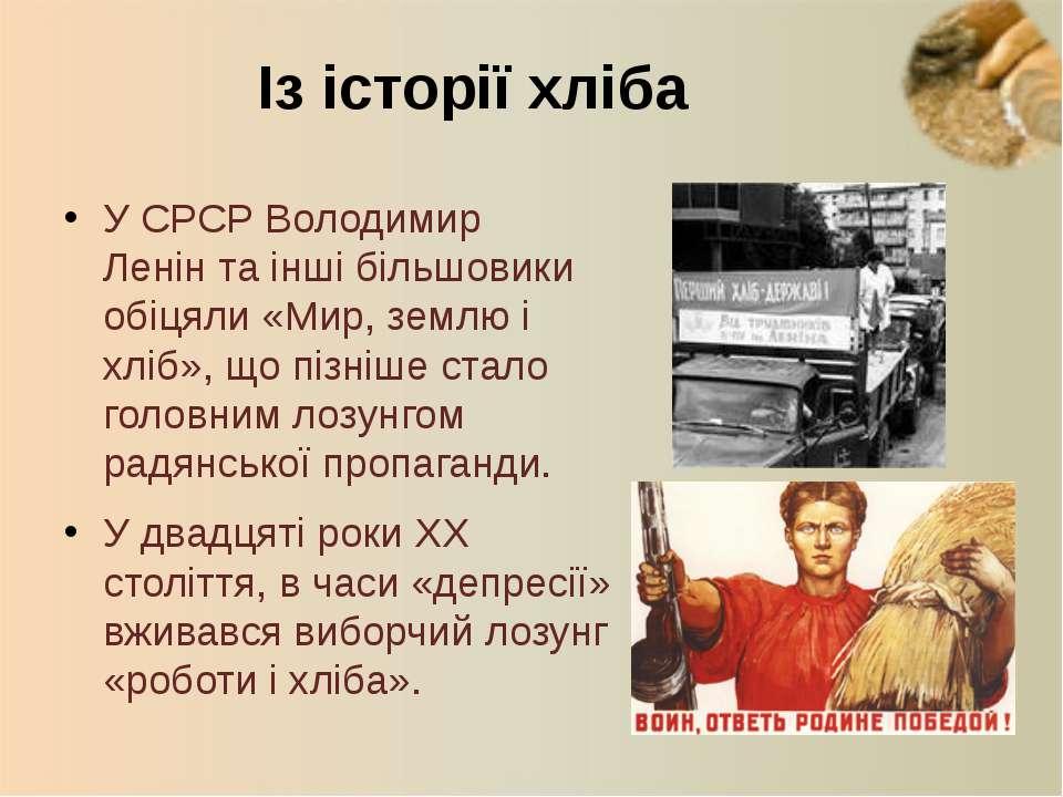 УСРСРВолодимир Ленінта інші більшовики обіцяли «Мир, землю і хліб», що піз...