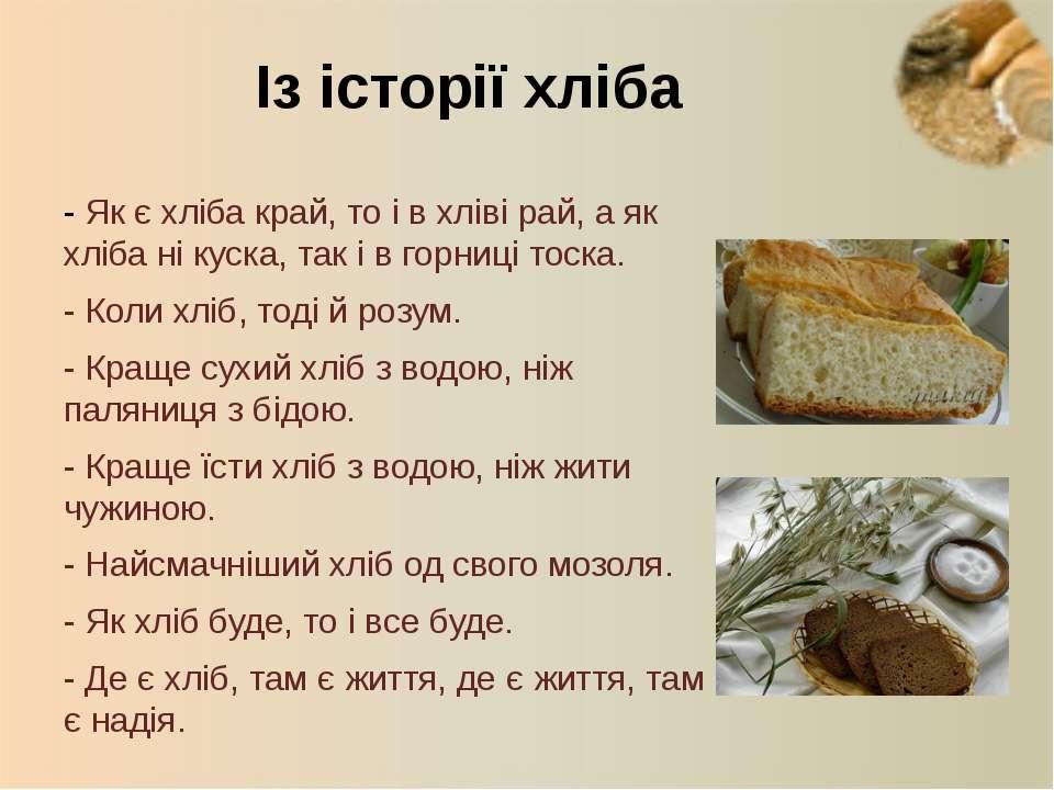 - Як є хліба край, то і в хліві рай, а як хліба ні куска, так і в горниці тос...