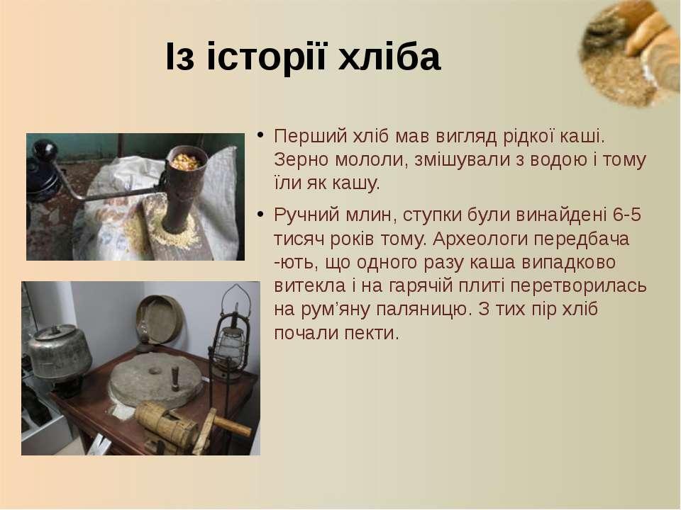 Перший хліб мав вигляд рідкої каші. Зерномололи, змішували зводоюі тому їл...