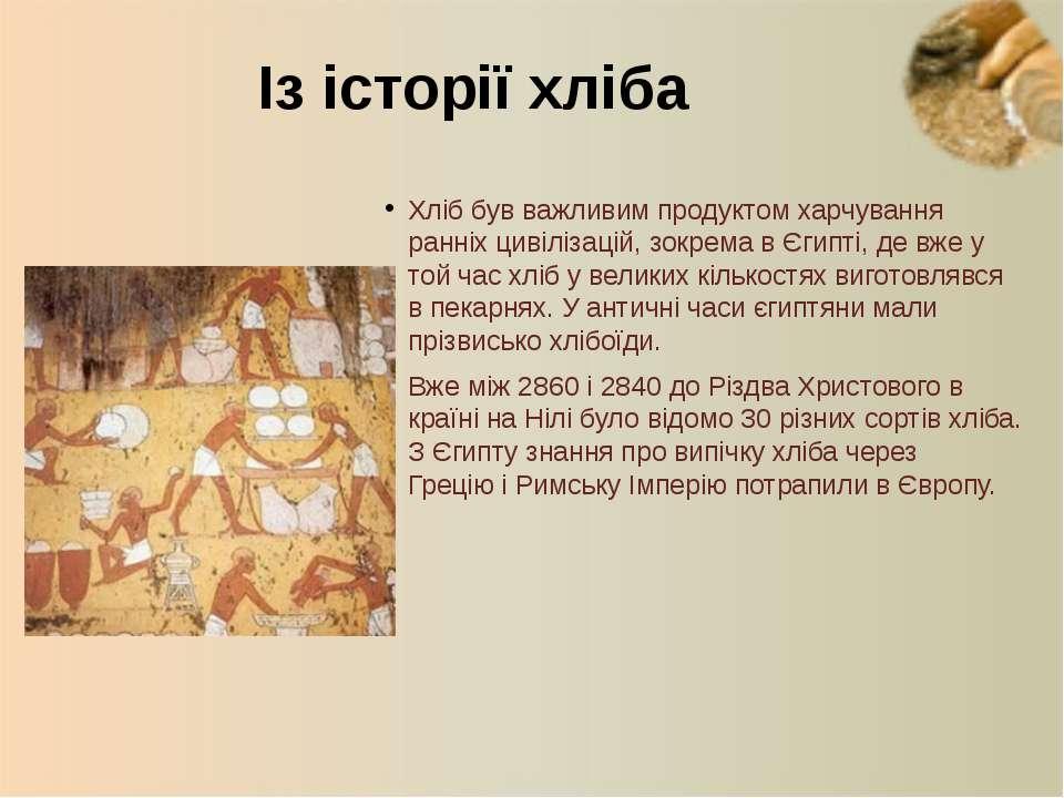 Хліб був важливим продуктом харчування ранніхцивілізацій, зокрема вЄгипті, ...