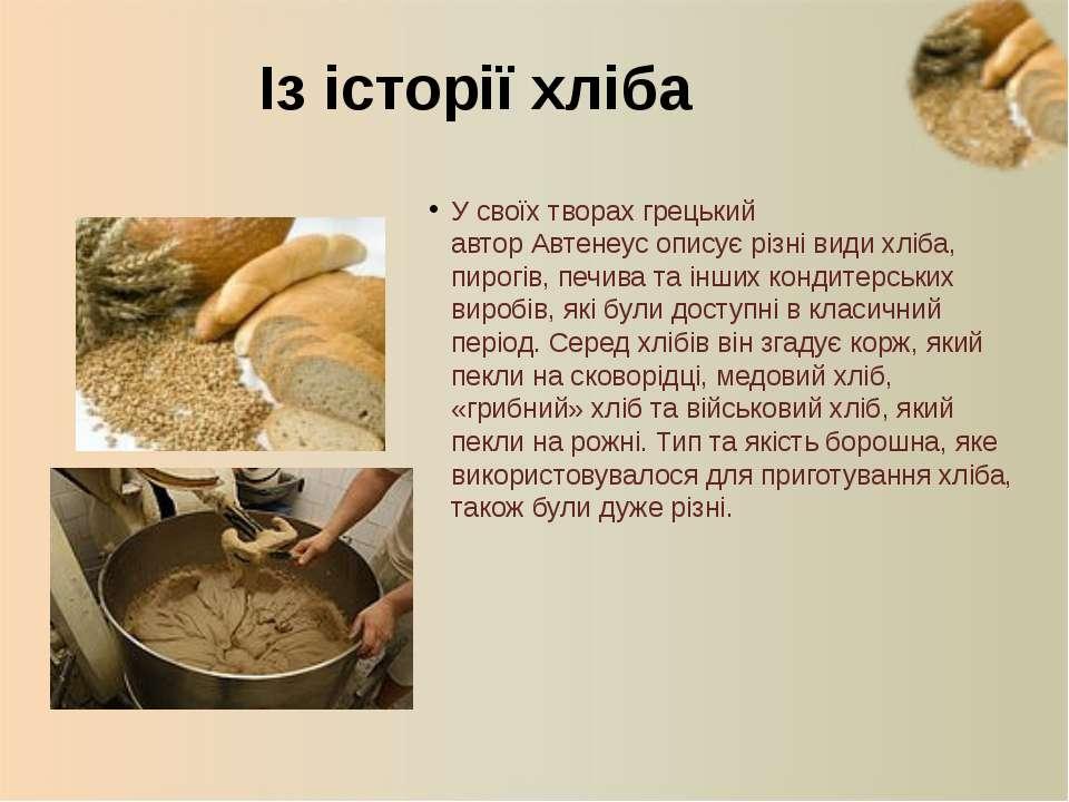 У своїх творах грецький авторАвтенеусописує різні види хліба, пирогів,печи...
