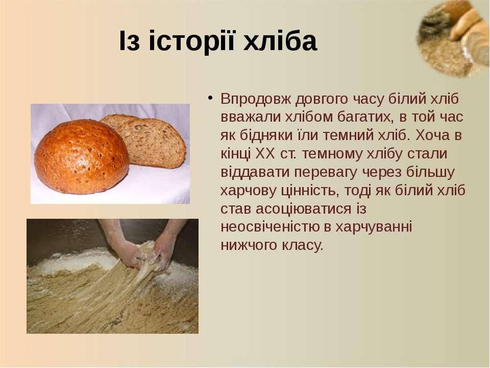 Впродовж довгого часу білий хліб вважали хлібом багатих, в той час як бідняки...
