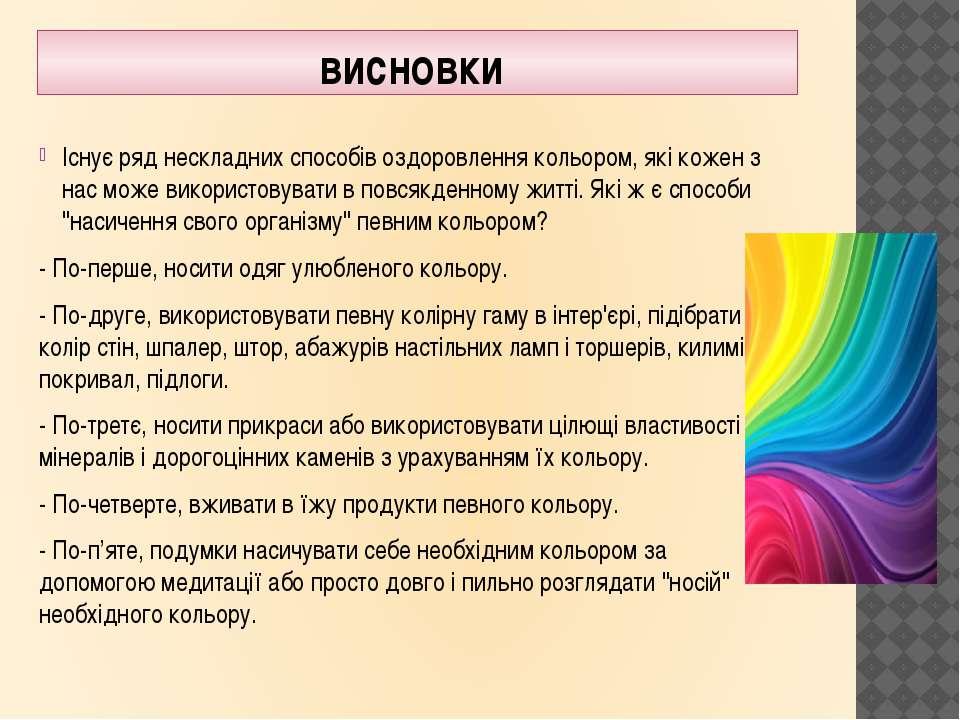 Існує ряд нескладних способів оздоровлення кольором, які кожен з нас може вик...