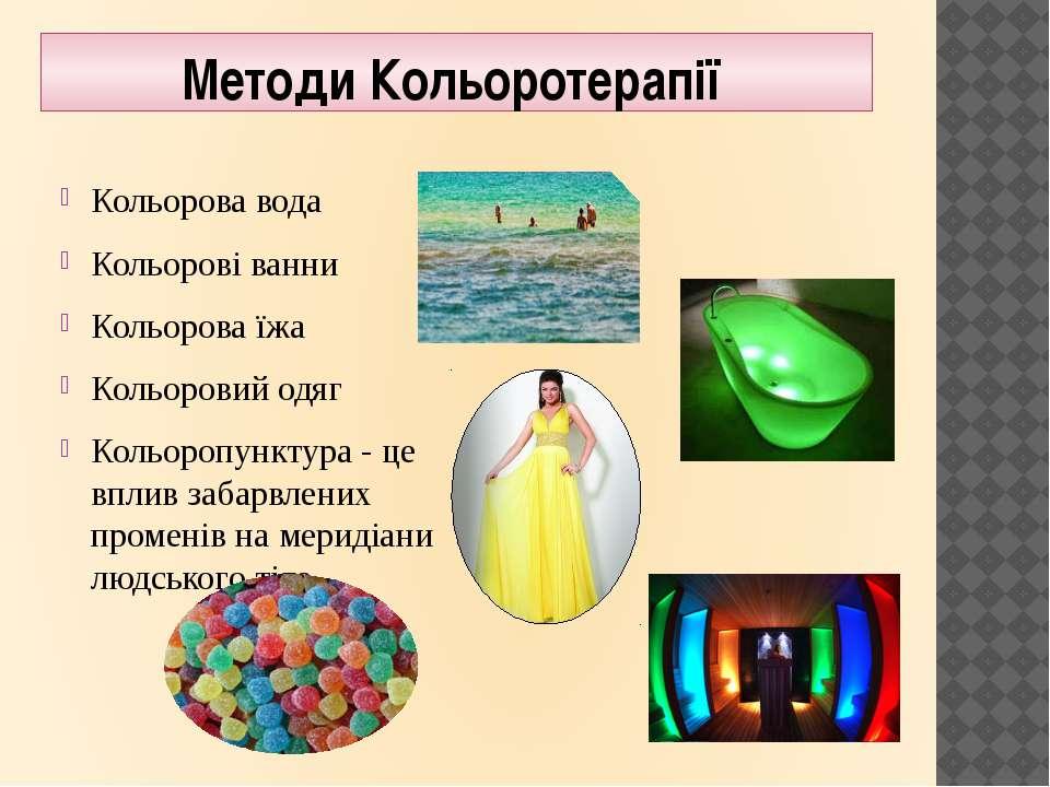 Кольорова вода Кольорові ванни Кольорова їжа Кольоровий одяг Кольоропунктура ...