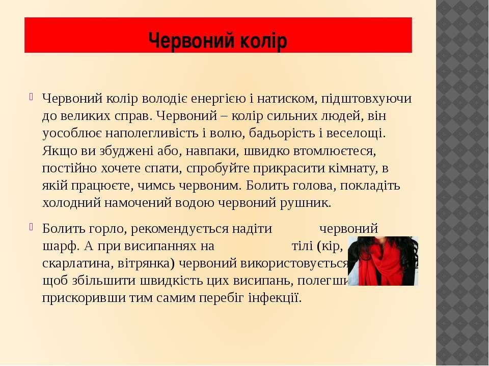 Червоний колір Червоний колір володіє енергією і натиском, підштовхуючи до ве...