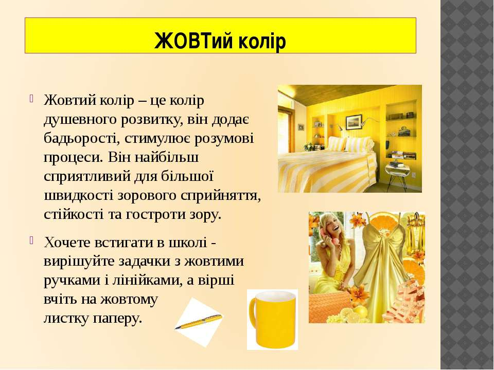 Жовтий колір – це колір душевного розвитку, він додає бадьорості, стимулює ро...