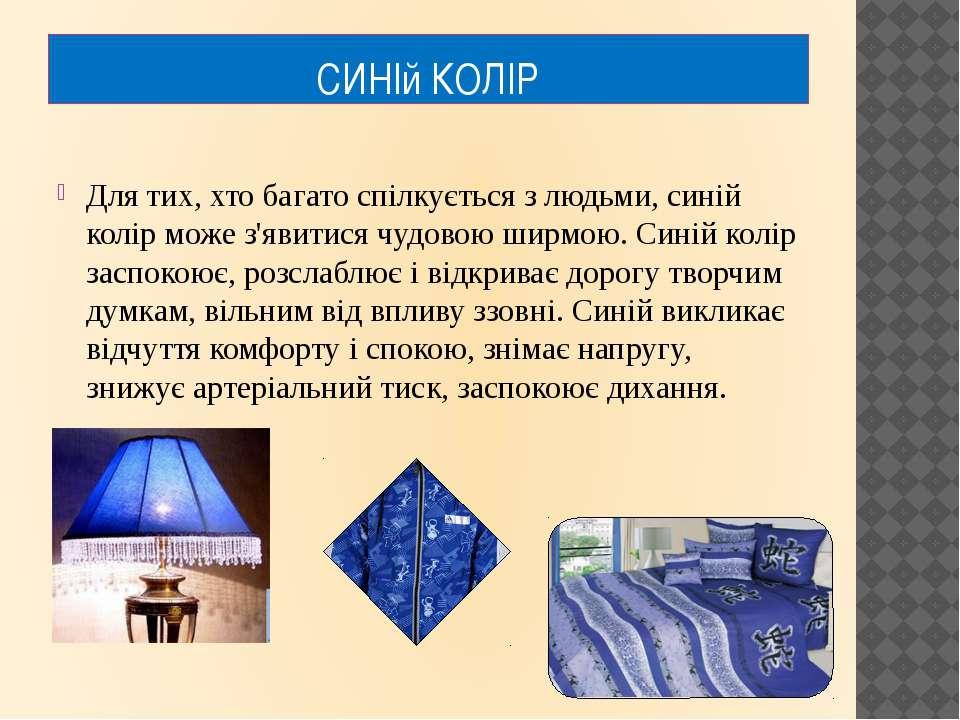 Для тих, хто багато спілкується з людьми, синій колір може з'явитися чудовою ...