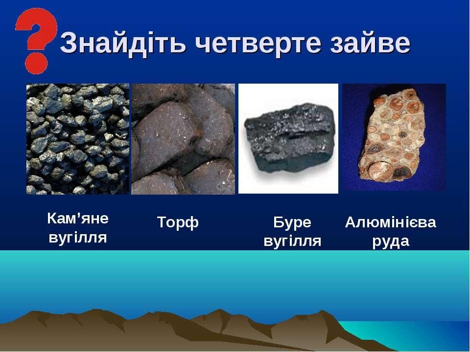 Знайдіть четверте зайве Кам'яне вугілля Торф Алюмінієва руда Буре вугілля