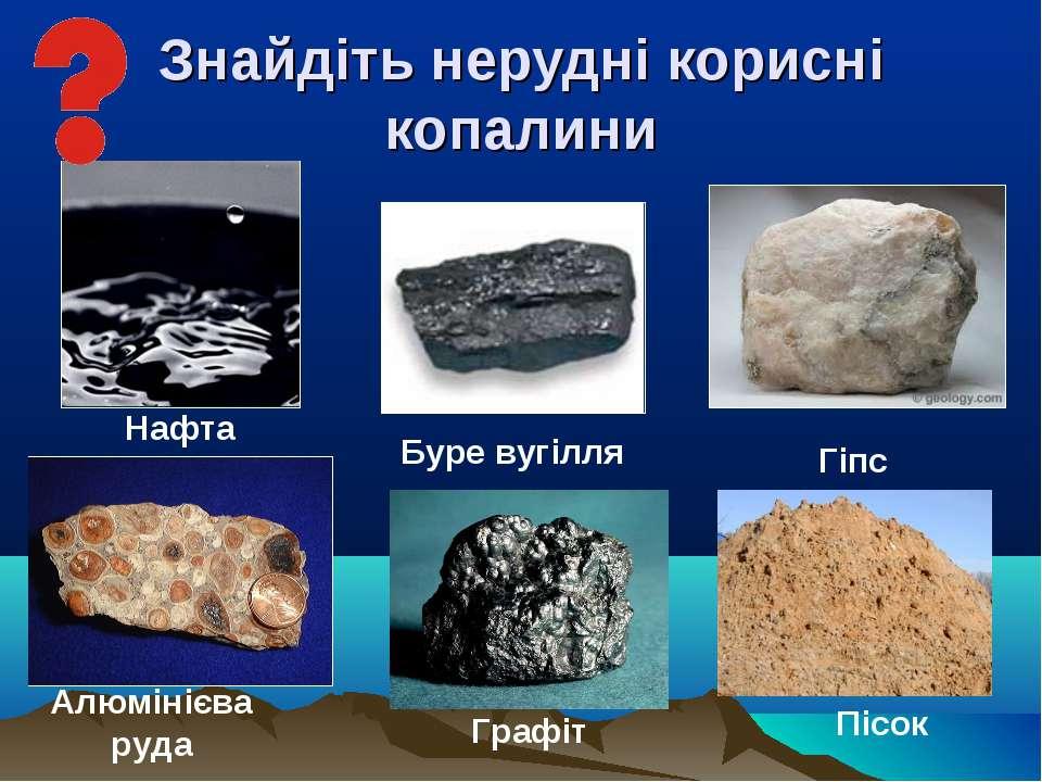 Знайдіть нерудні корисні копалини Нафта Алюмінієва руда Гіпс Пісок Буре вугіл...