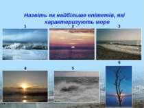 Назвіть як найбільше епітетів, які характеризують море 1 2 3 6 4 5