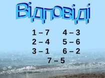 1 – 7 4 – 3 2 – 4 5 – 6 3 – 1 6 – 2 7 – 5