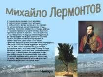 У Черного моря чинара стоит молодая; У Черного моря чинара стоит молодая; С н...